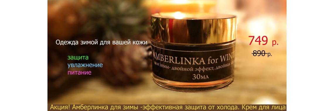 амберлинка